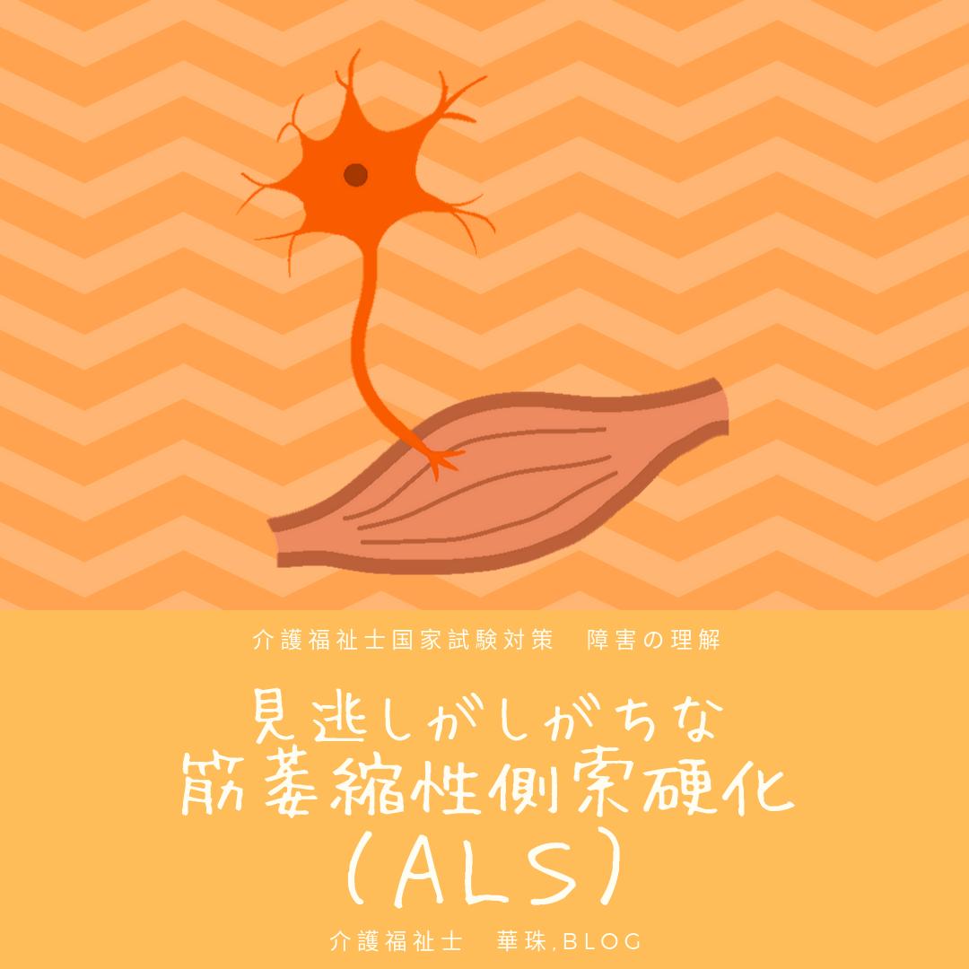 見逃しがしがちな【筋萎縮性側索硬化(ALS)】