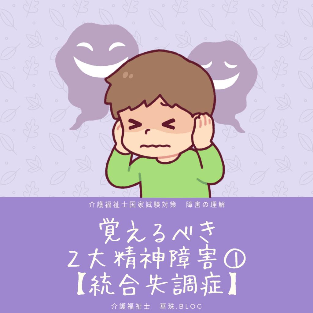 統合失調症