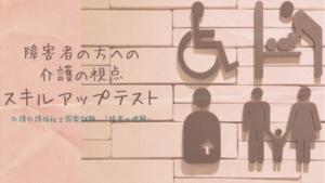 障害者 介護の視点